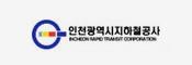 인천광역시지하철공사