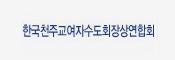 한국천주교여자수도회장상연합회