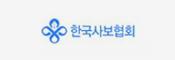 한국사보협회