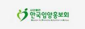 한국입양홍보회