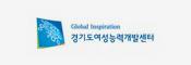 경기도여성능력개발센터