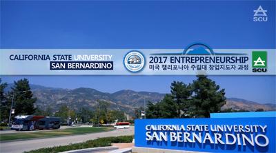 미 캘리포니아주립대에서 재학생 해외연수 프로그램 이미지