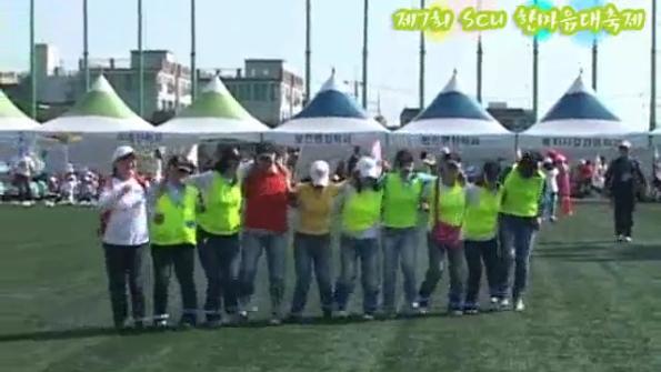 2009년 제7회<br />SCU 한마음대축제 이미지