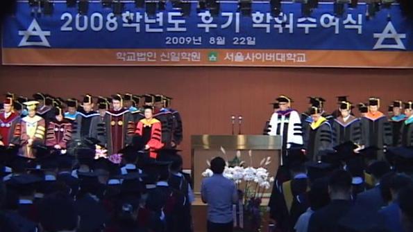 2008학년도 후기<br /> 학위수여식 이미지