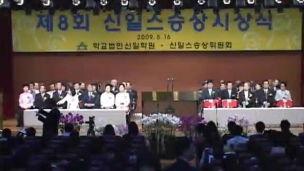 제8회 신일스승상 <br />시상식 이미지