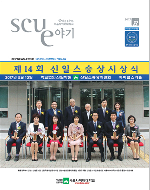 Vol.36 S+S 2017