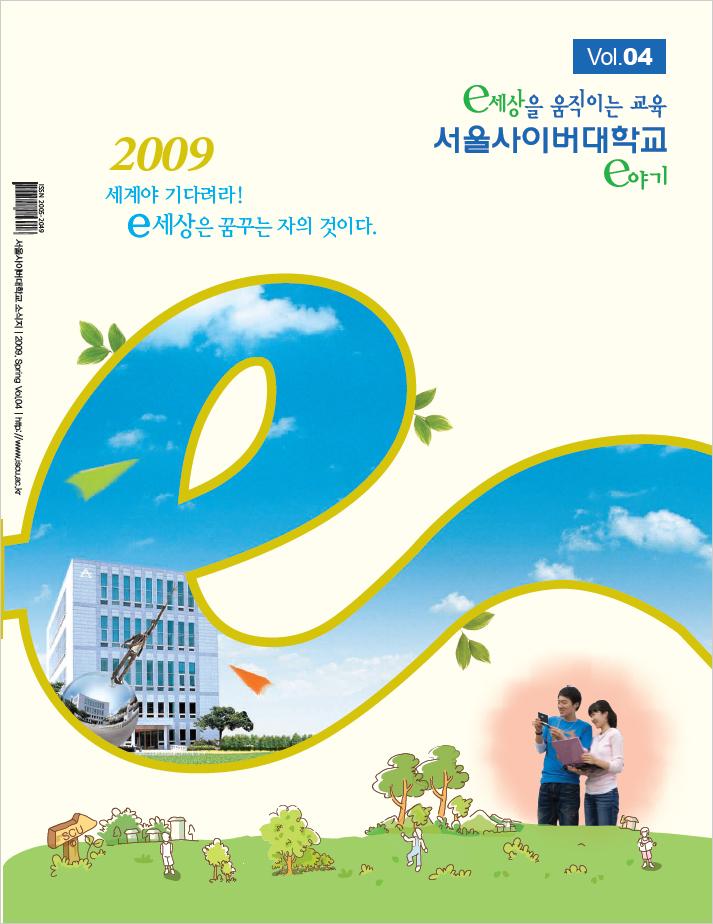 Vol.04 Spring 2009