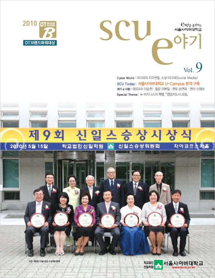 Vol.09 Summer 2010