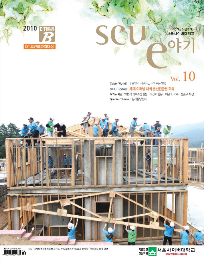 Vol.10 Fall 2010
