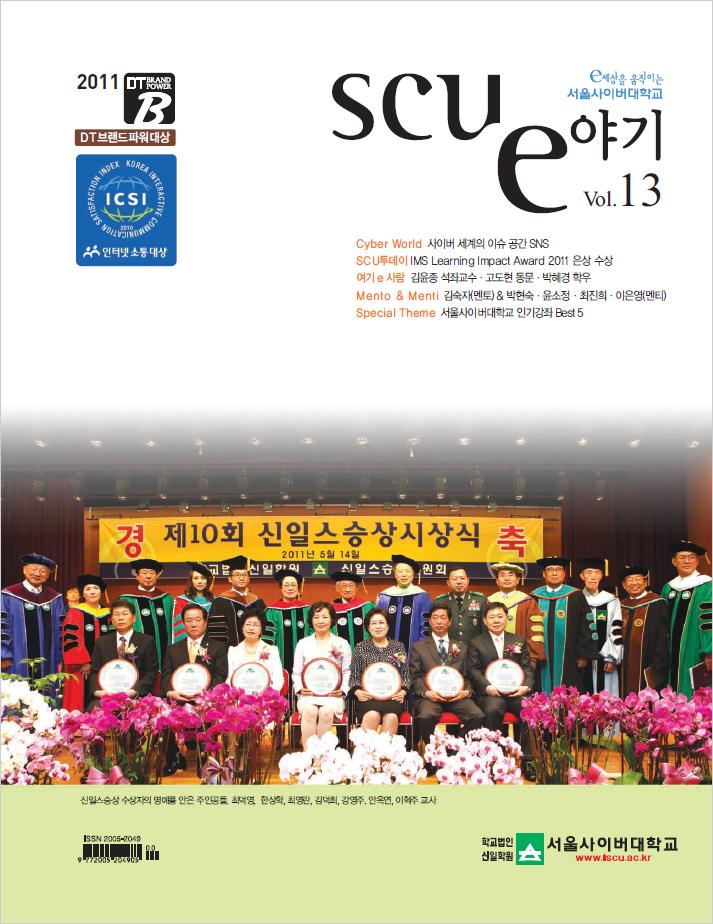 Vol.13 Summer 2011