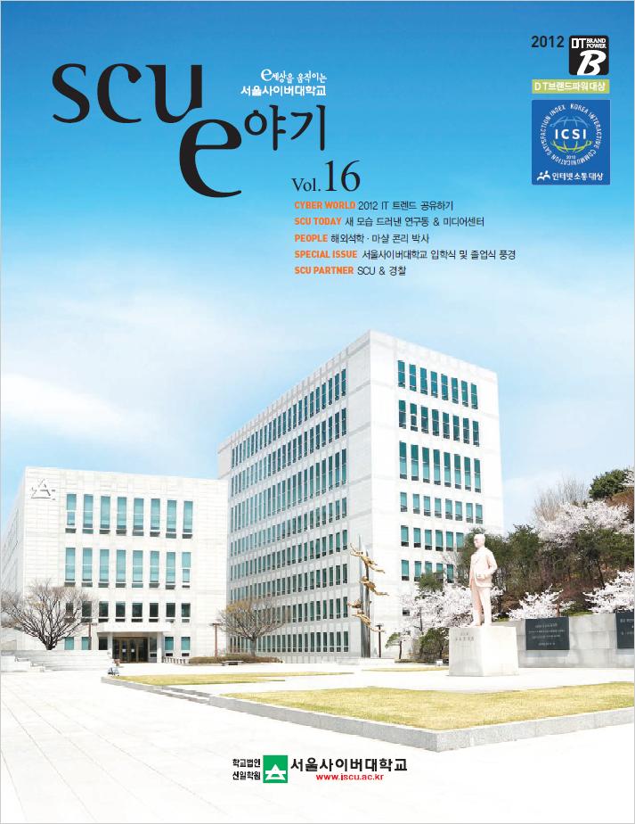 Vol.16 Spring 2012