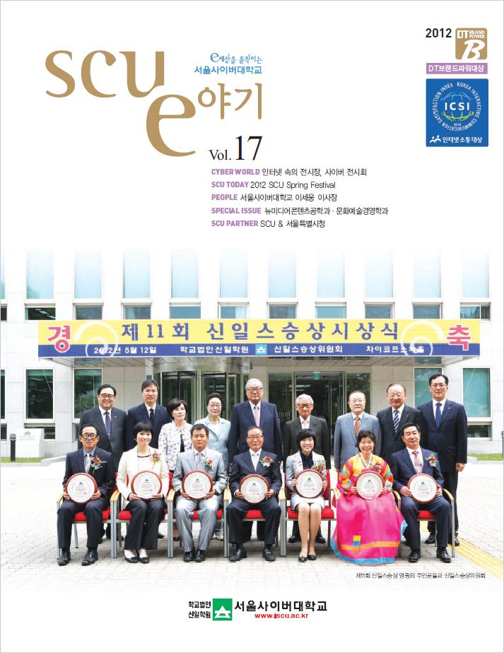 Vol.17 Summer 2012