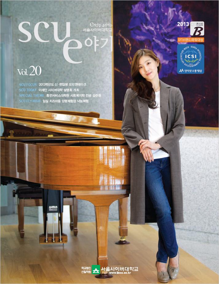 Vol.20 Spring 2013