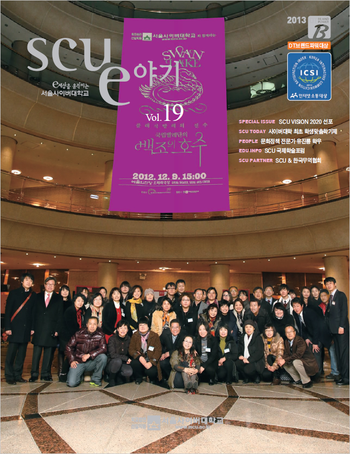 Vol.19 Winter 2012