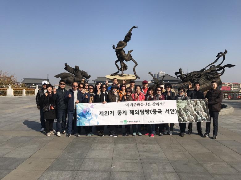 제21기 해외탐방 중국(서안) 9
