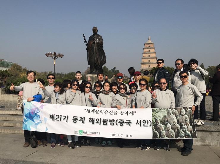 제21기 해외탐방 중국(서안) 15