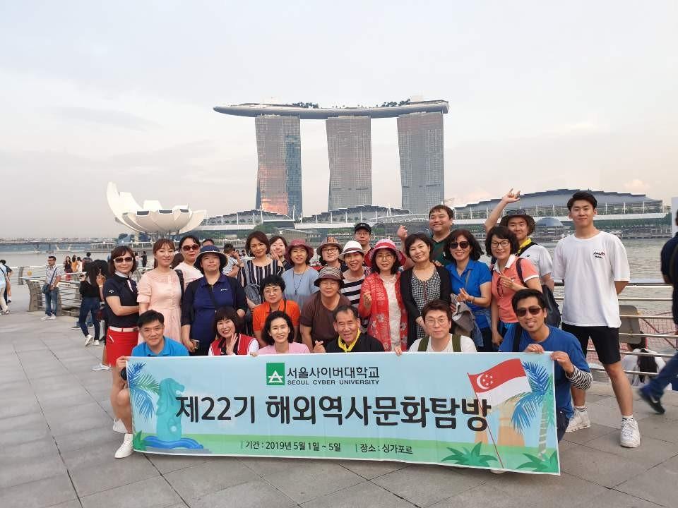 제22기 해외탐방 싱가포르 이미지