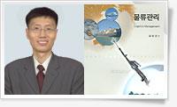 물류관리 - 국제무역물류학과 김영민 교수 이미지