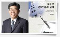부동산 공시이론과 실제 - 이재웅 총장 이미지