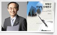 부동산 컨설팅 사례연구 - 부동산학과 김용희 교수 이미지