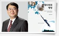 현대사회와 행정 - 법무행정학과 김선정 교수 이미지
