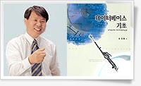 데이터베이스 기초 - 컴퓨터정보통신학과 오창환 교수 이미지
