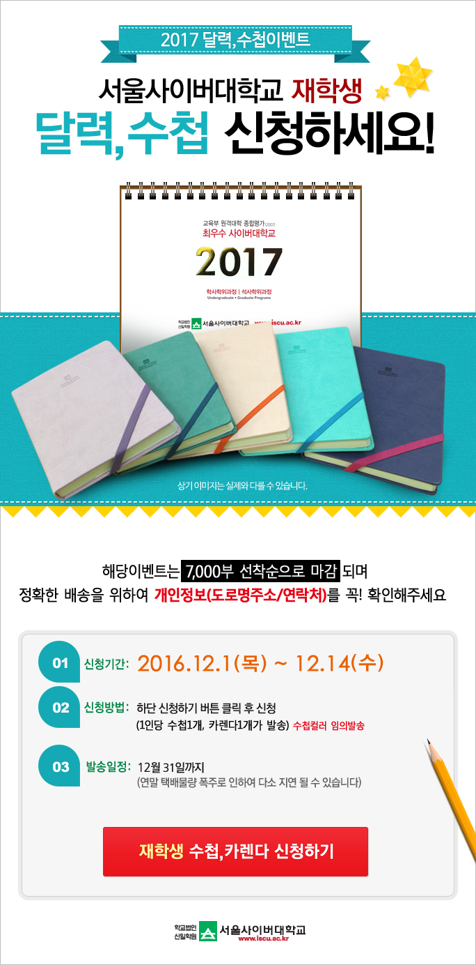 2017년 수첩 및 카렌다 증정이벤트:아래글참조