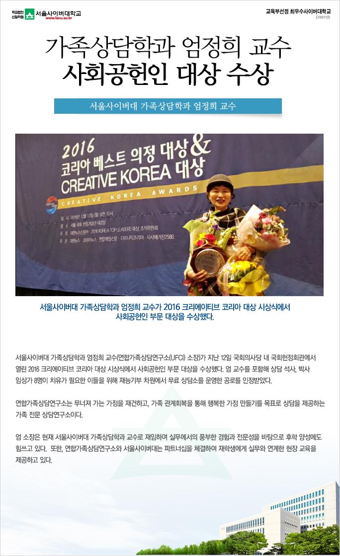 가족상담학과 엄정희 교수 사회공헌인 대상 수상