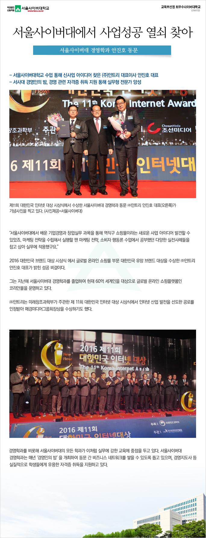안진호동문 - 서울사이버대에서 사업성공 열쇠 찾아