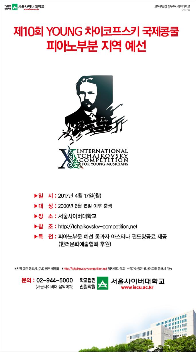 제10회 YOUNG 차이코프스키 국제콩쿨 피아노부분 지역 예선