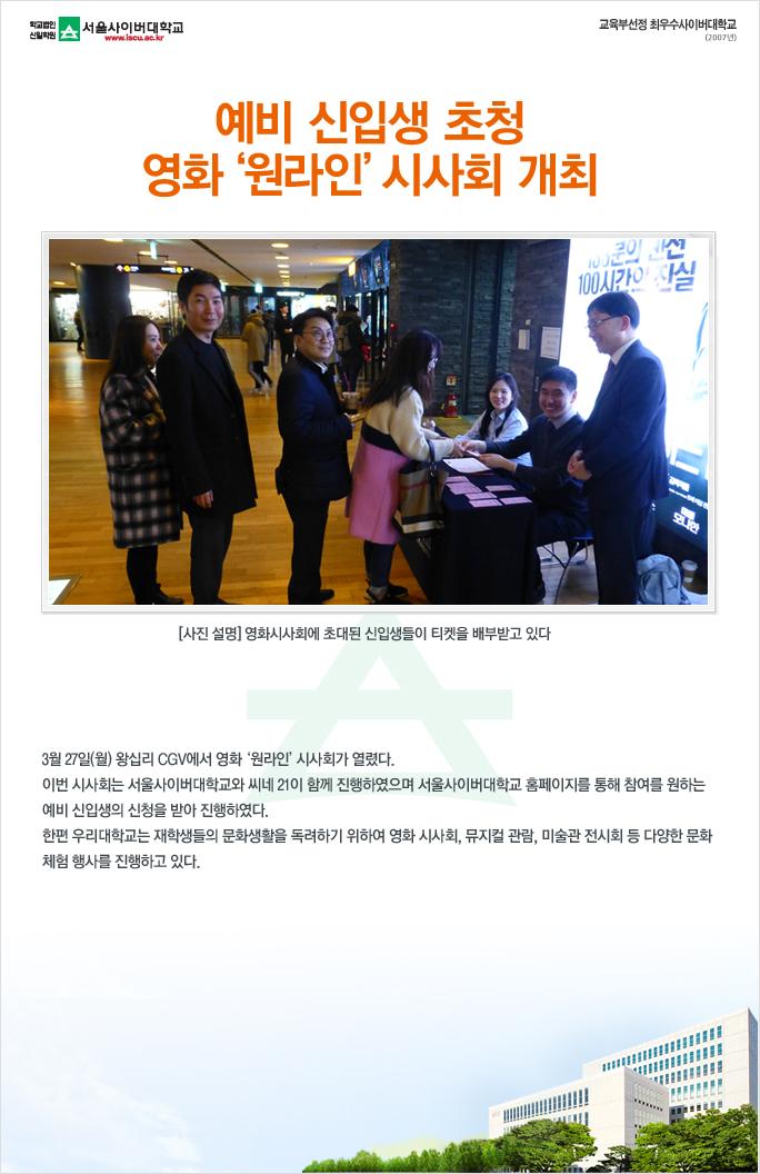 예비 신입생 초청 영화 원라인 시사회 개최