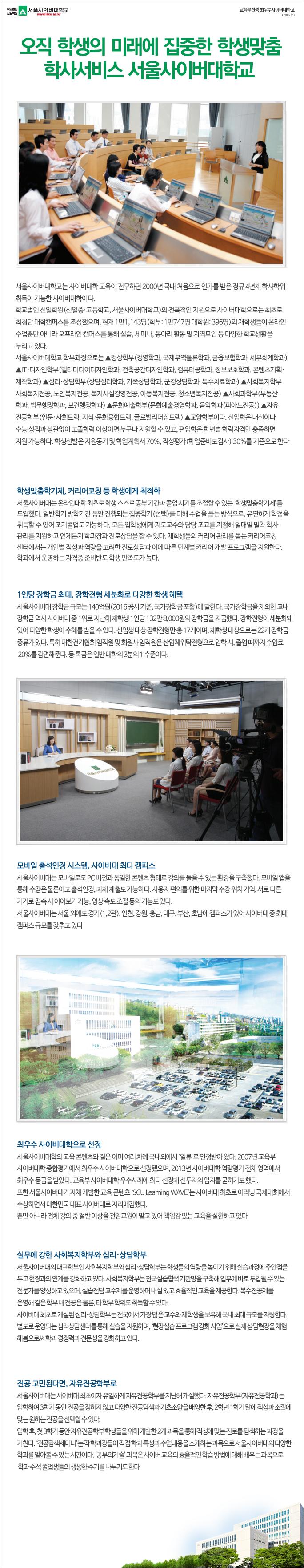 오직 학생의 미래에 집중한 학생맞춤 학사서비스 서울사이버대학교