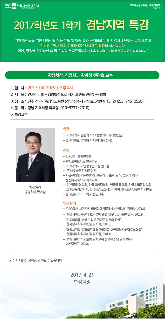 2017-1학기 경남지역 특강 안내