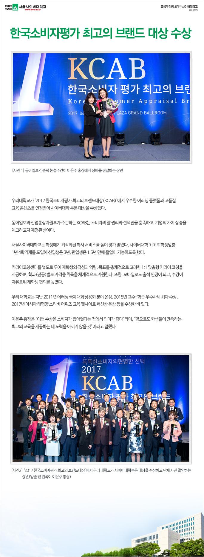 한국소비자평가 최고의 브랜드대상 수상