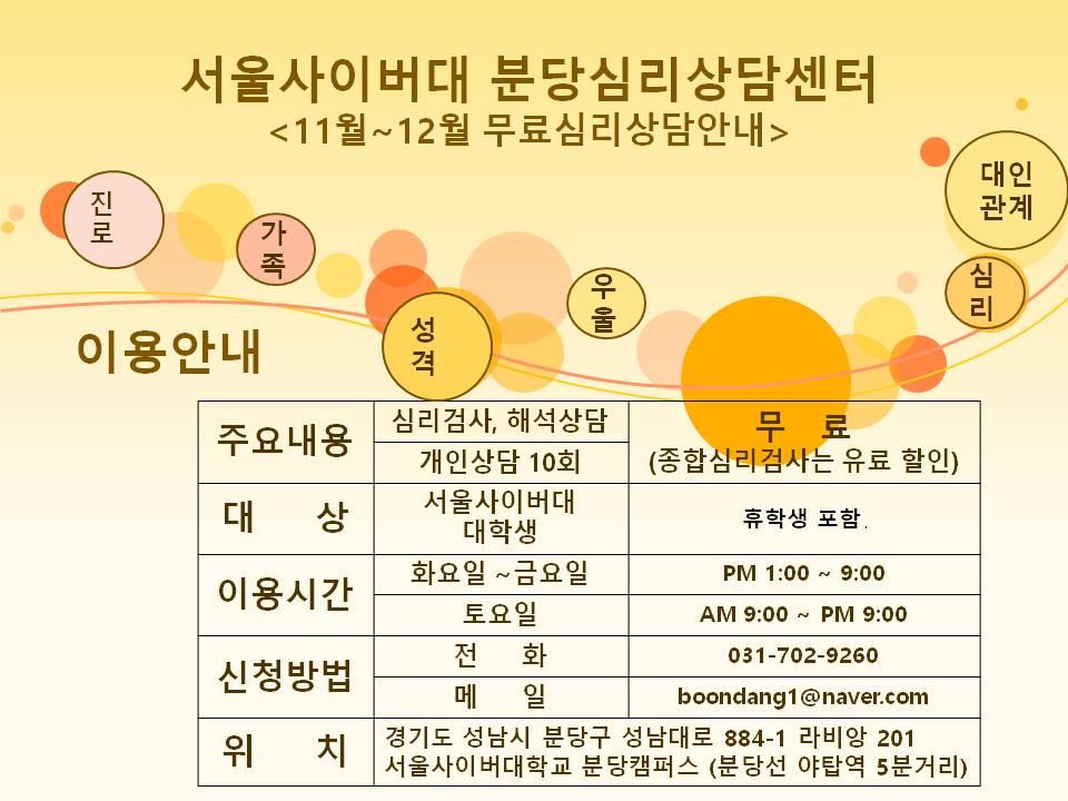 서울사이버대 분당심리상담센터 아래내용 참조
