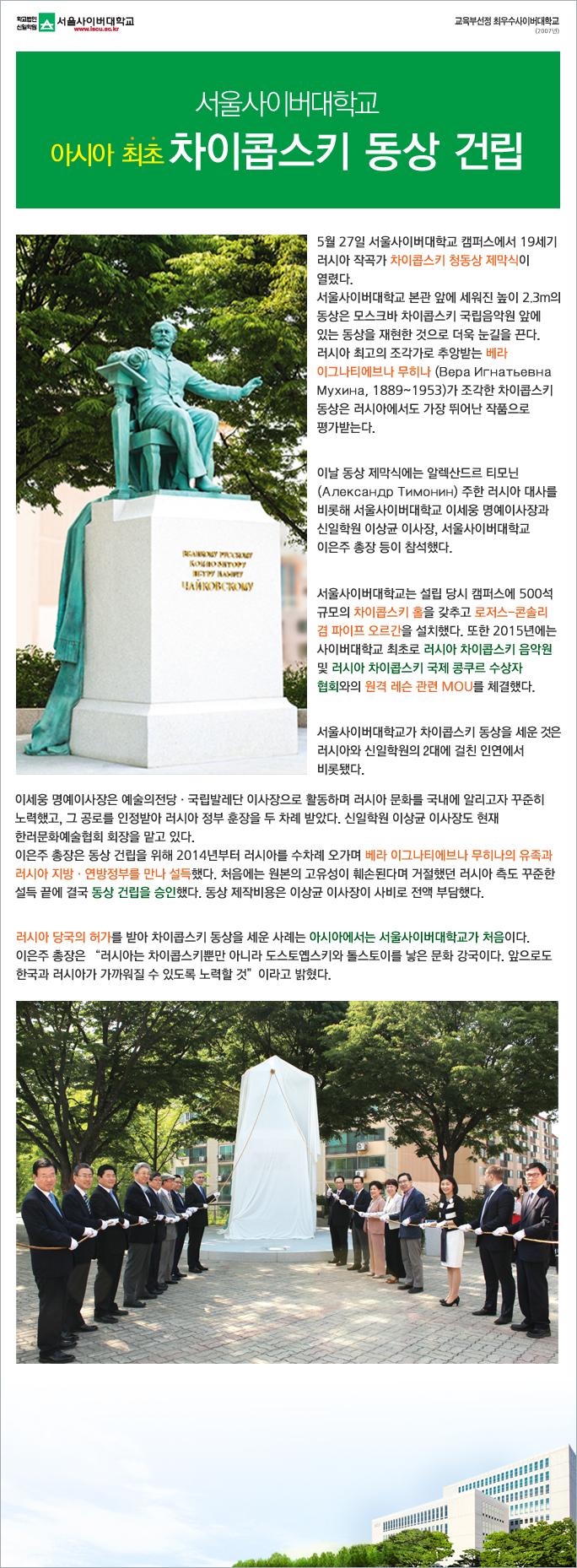 서울사이버대, 아시아 최초 차이콥스키 동상 건립 아래내용참조