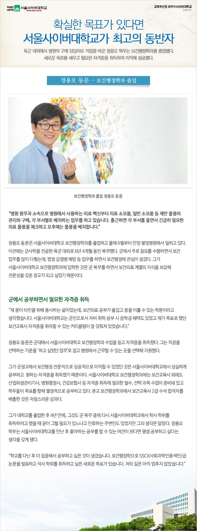 보건행정학과 졸업 정용오 동문 - 확실한 목표가 있다면 서울사이버대학교가 최고의 동반자 아래내용참조