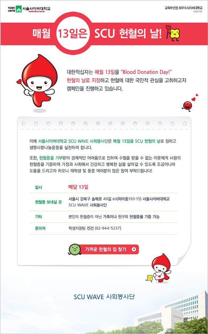 매월 13일은 SCU헌혈의 날! 아래내용 참조