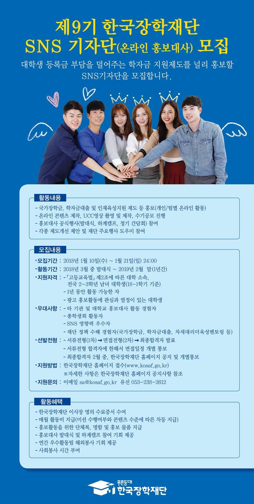 제9기 학국장학재단 SNS기자단(온라인 홍보대사)모집 아래내용 참조