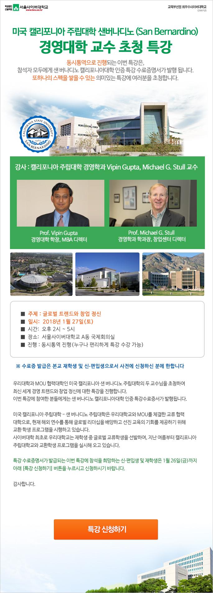 미국 캘리포니아 주립대학 샌버나디노경영대학 교수 초청 특강