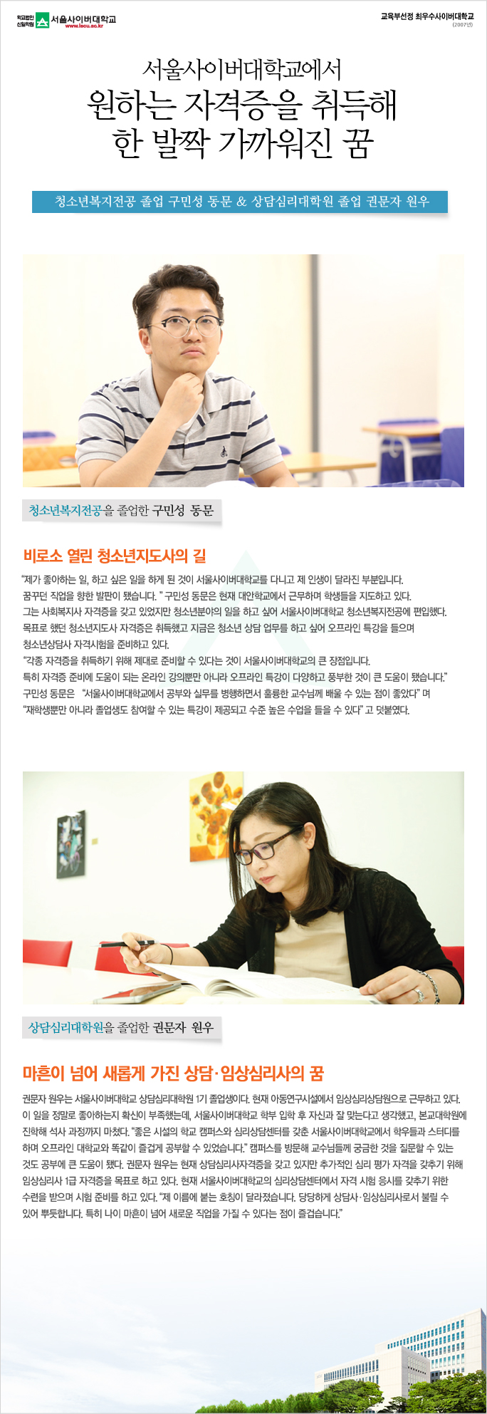 서울사이버대학교에서 원하는 자격증을 취득해 한 발짝 가까워진 꿈 아래내용참조