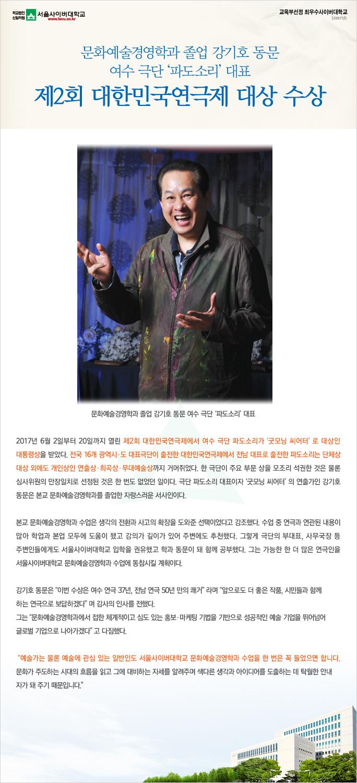 문화예술경영학과 졸업 강기호 동문 제2회 대한민국연극제 대상 수상