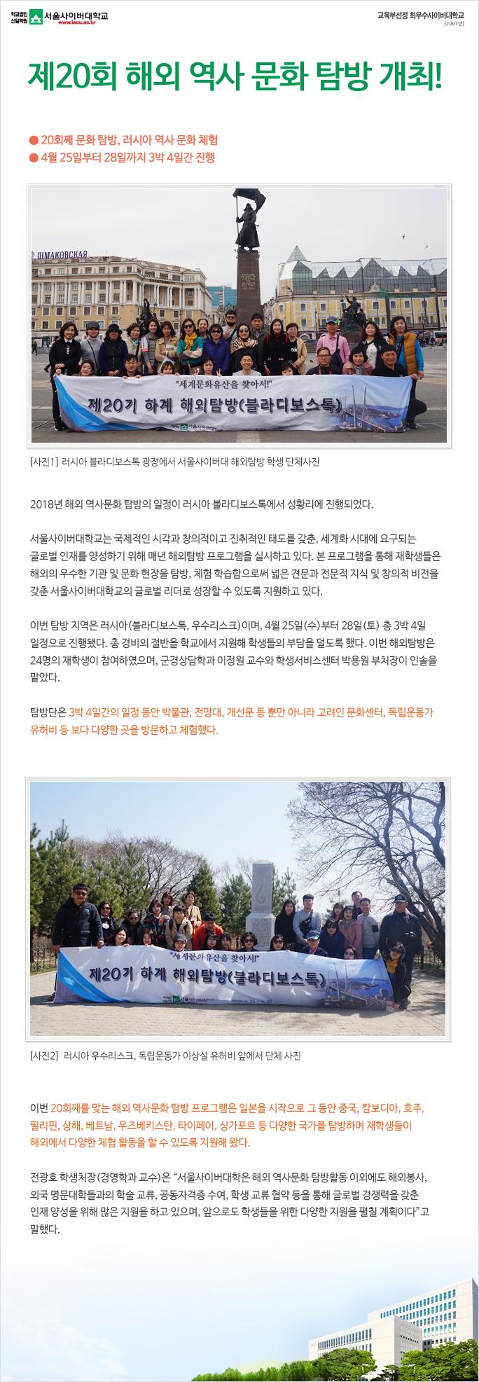 제20회 해외 역사 문화 탐방 개최!
