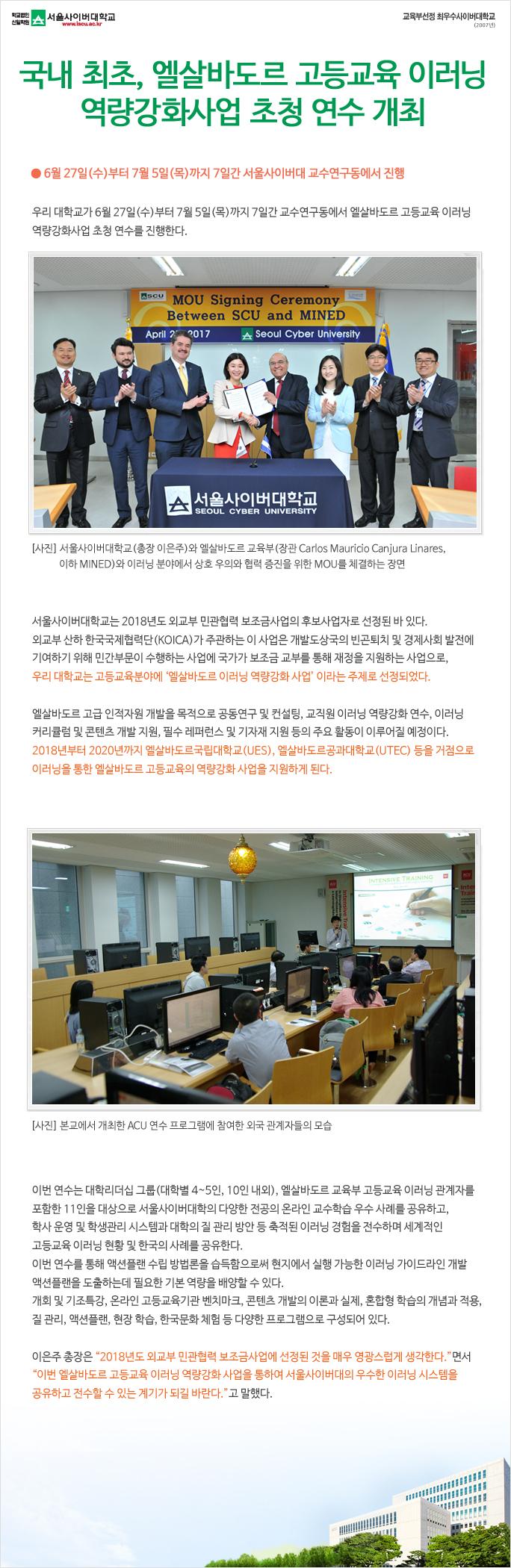국내 최초, 중남미 국가 대학리더십 이러닝 역량강화 초청 연수 개최