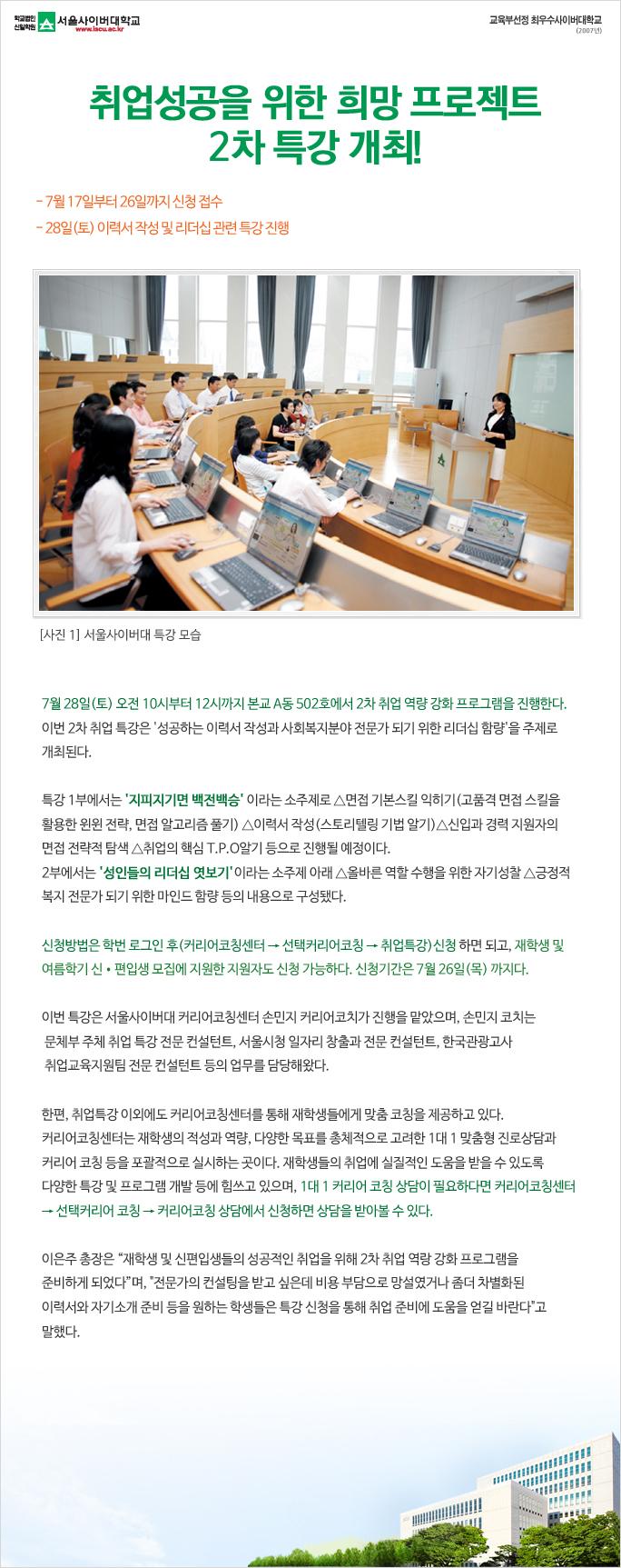취업성공을 위한 희망 프로젝트 2차 특강 개최