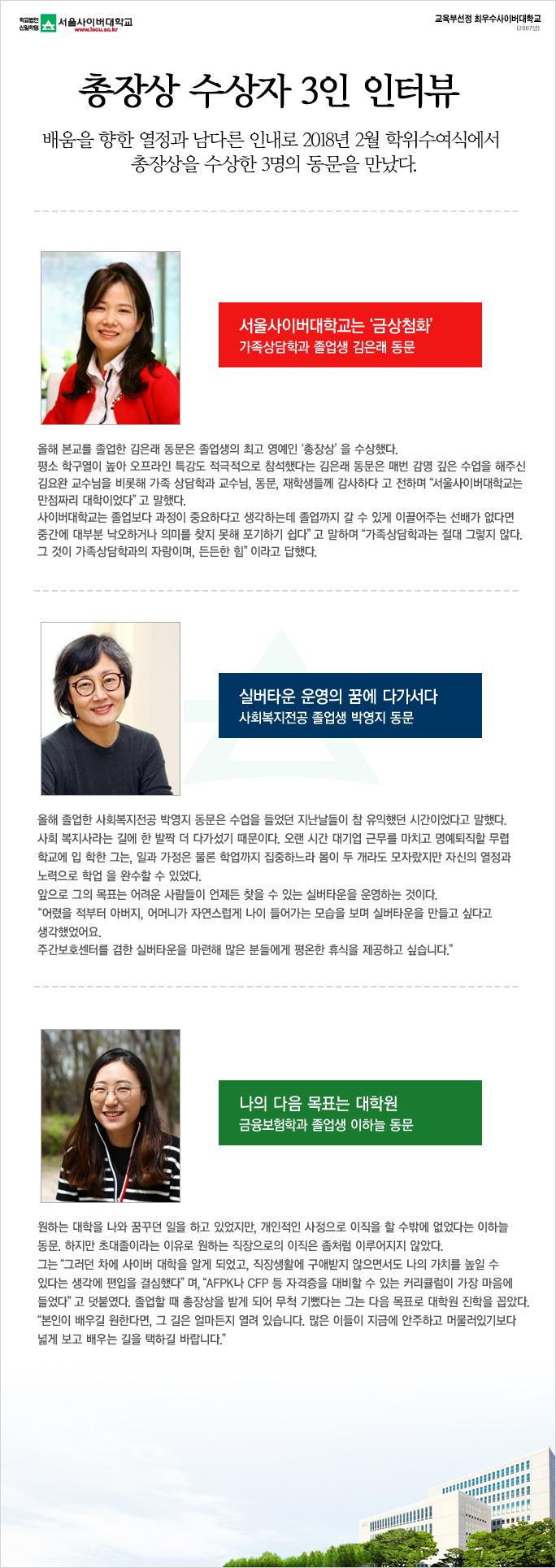 총장상 수상자 3인 인터뷰