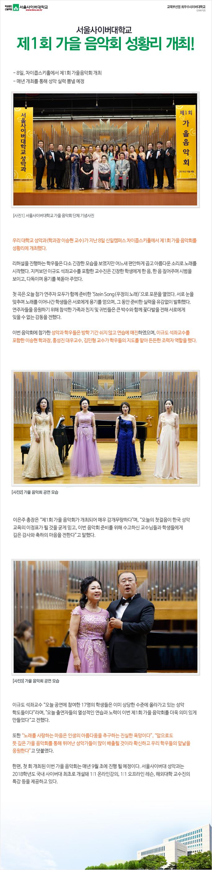 제1회 가을 음악회 성황리 개최!