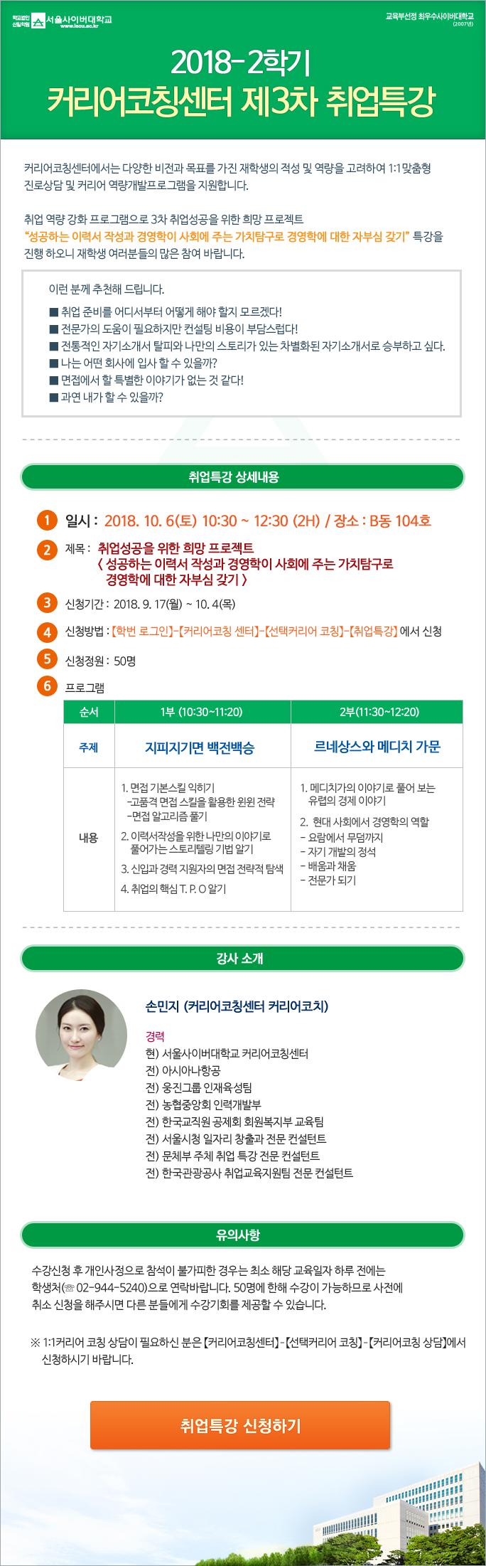 2018-2학기 커리어코칭센터 취업특강 3차 안내