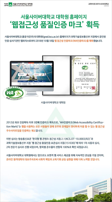 서울사이버대학교 대학원 홈페이지 웹접근성 품질인증 마크 획득