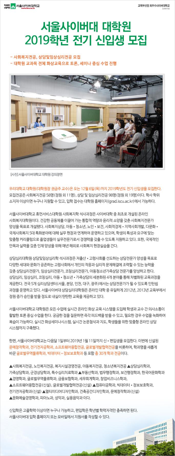 서울사이버대 대학원 2019학년 전기 신입생 모집